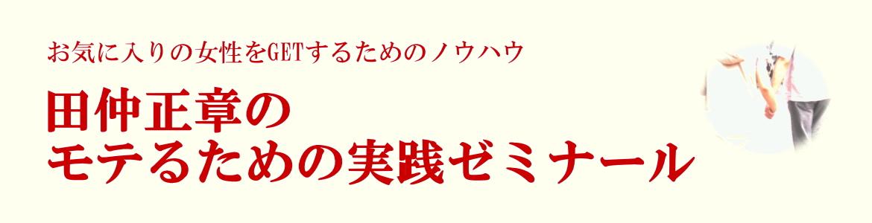 田仲正章のモテる実践ゼミナール